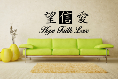 Muurtekst hope, faith and love